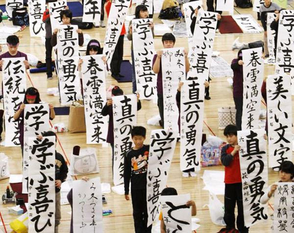 Ежегодный конкурс каллиграфии в Японии