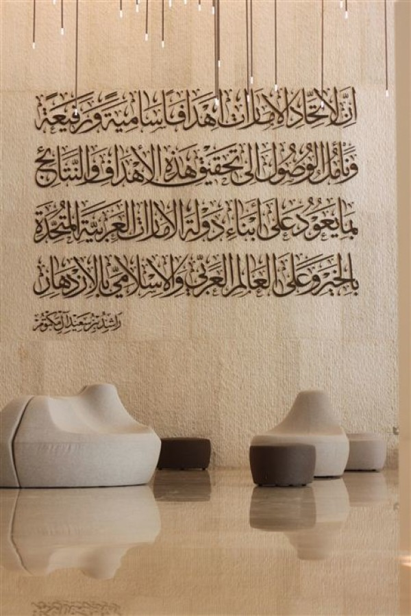 Dubai Culture Reflects on the Etihad Museum's Calligraphy Installations by Wissam Shawkat