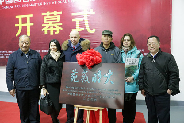 Museum team attended opening of Gu Daming's exhibition