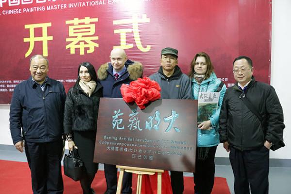现代书法馆代表团出席画家顾大明展览开幕式