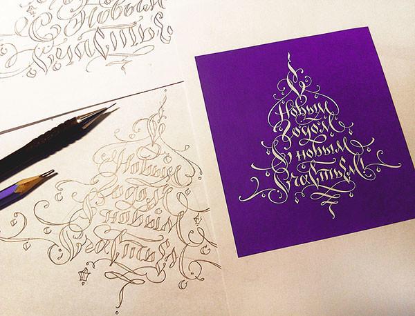 Открыта запись на новогодние интенсивы по поздравительной каллиграфии