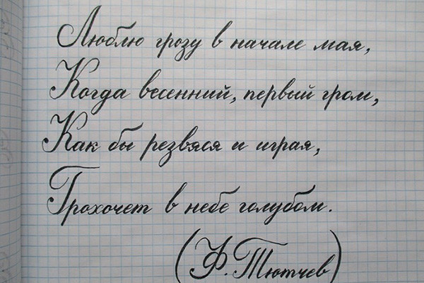 Calligraphy contest in Stavropol feature fundamental truths in fine handwriting