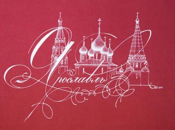 雅罗斯拉夫尔。«俄罗斯金城»一组作品