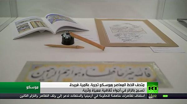 Музей каллиграфии посетила съёмочная группа RT Arabic