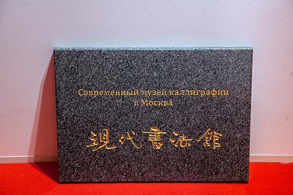 """中国书法文化博物馆向""""伟大的中国书法与国画""""展览提供两个书法石碑展出"""