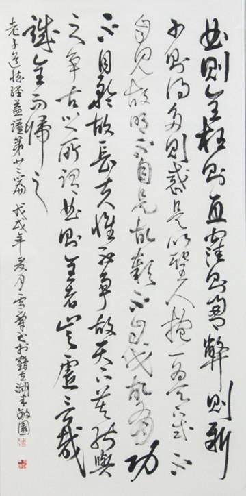 Трактат Лао Цзы «Даодэцзин». Фрагмент