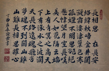 Long Yearning (poem by Li Bai)