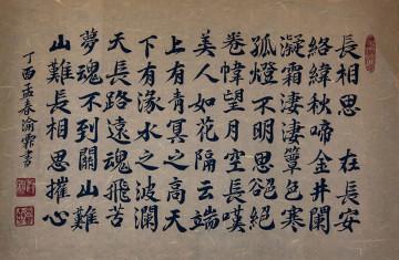 Давняя страсть (стихотворение Ли Бо)
