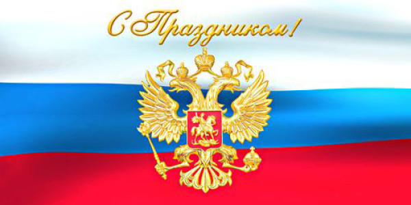 Поздравление с Днём России