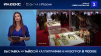 """TV channel """"Pervyi Sevastopolskyi"""". News. 21st of September 2019"""