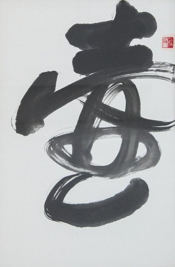 Китайский иероглиф «Чайник»
