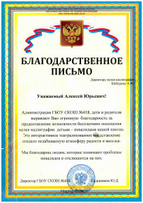 Moscow Department of Education Eastern District Education Authority Special Public School 418, type VIII