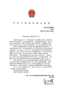 中华人民共和国驻俄罗斯联邦特命全权大使