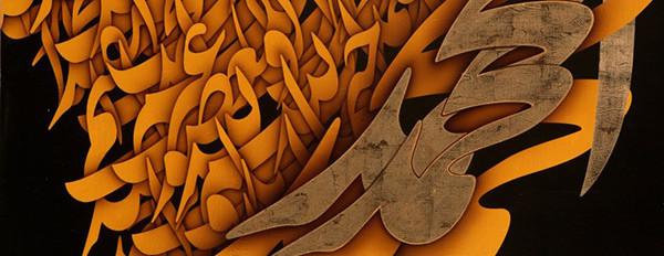 国际书法双年展于伊朗加兹温开幕