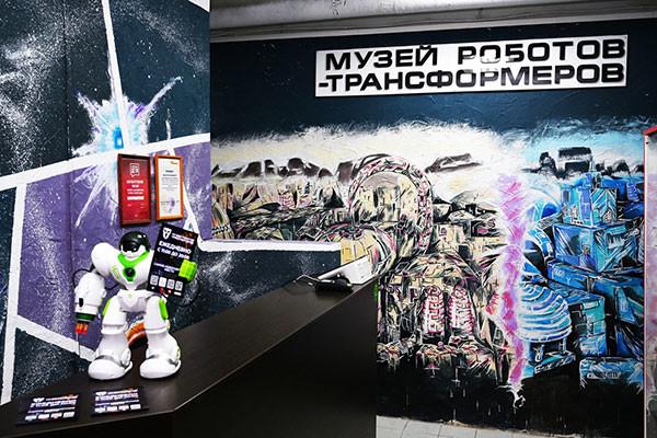 Музей роботов-трансформеров