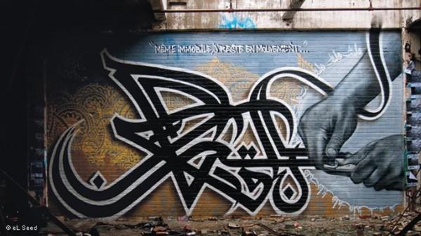 Древняя каллиграфия и политика в современных арабских граффити
