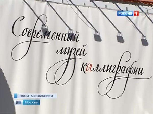 """第一频道电视台,""""莫斯科新闻""""节目。"""