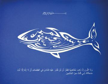 沙马列阿拉伯书法艺术种类:《古兰经》第二十一章《众先知》,21:87