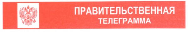 Телеграмма из Правительства с приветствием Международной выставке каллиграфии