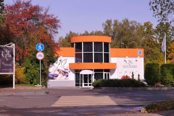 Современный музей каллиграфии вновь открыт для посещения