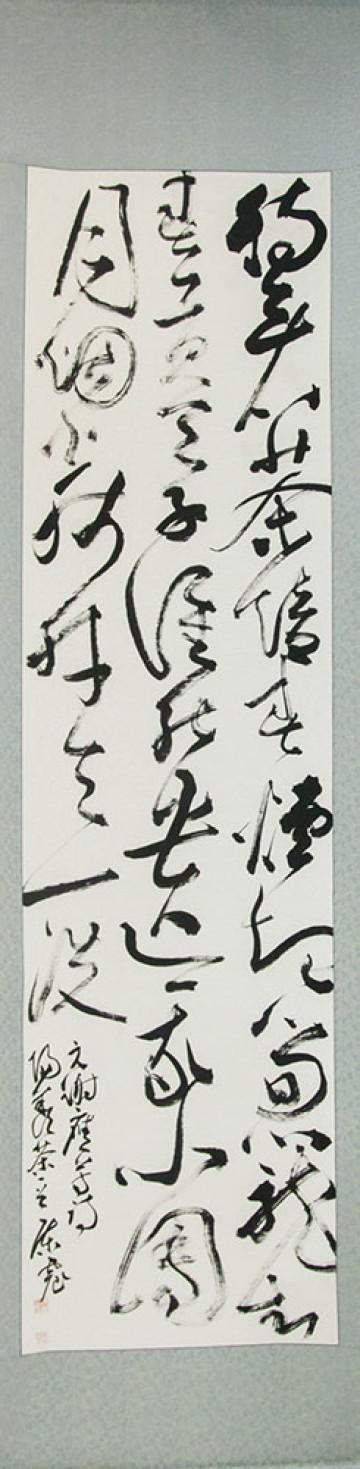 Стихотворение поэта XIII века Сие Инфана, посвященное чаю из местечка Янсянь