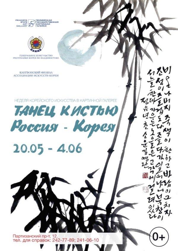 Выставка «Танец кистью: Россия-Корея»