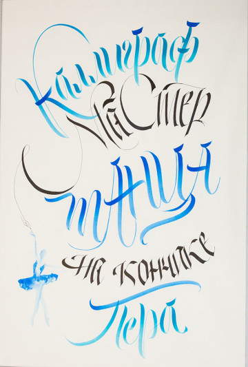 Calligraphy Artist is a Dancing Master on the Pen Point