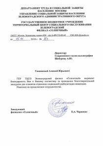 """SBI TCSS """"Zelenogradskiy"""" """"Solnechniy"""" branch"""