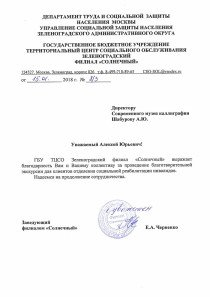 ГБУ ТЦСО «Зеленоградский» филиал «Солнечный»