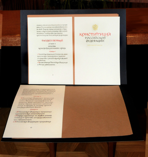 Презентация первого и единственного рукописного варианта Конституции Российской Федерации