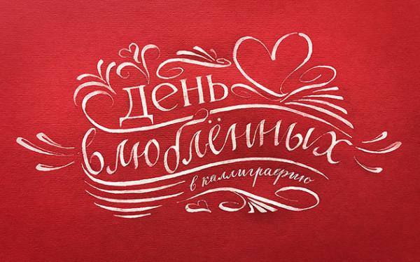 Мастер-класс ко Дню всех влюбленных!