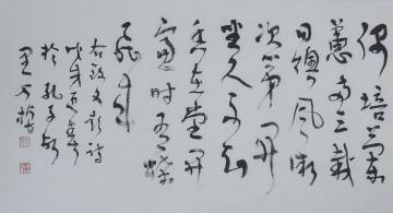 «Прекрасные орхидеи», стихотворение Юй Тунлу, поэта эпохи Юань