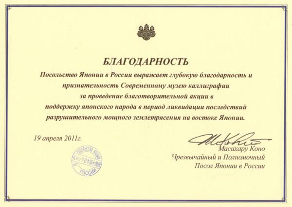 Современный музей каллиграфии получил благодарность от посла Японии в РФ