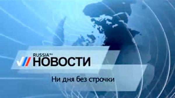 Телеканал Russia.ru — репортаж «Ни дня без строчки», 15 октября 2009 года