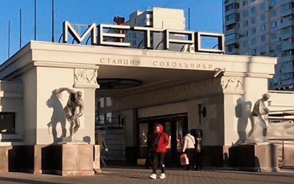 Закрытие станции метро «Сокольники» и изменение схемы движения в связи со строительством Большой кольцевой линии метро