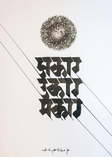 'Akaar' to 'Omkar'