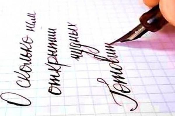 Костромская каллиграфия: в областной библиотеке пройдет конкурс претендентов на самый красивый почерк