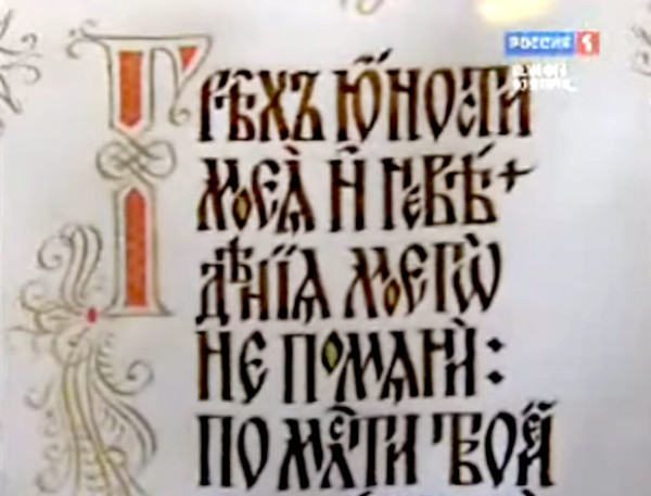 """第一频道电视台,""""大诺夫哥罗德新闻""""节目, 2010年7月1日"""