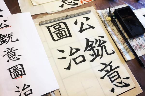 中国为教师提供教学书法艺术培训