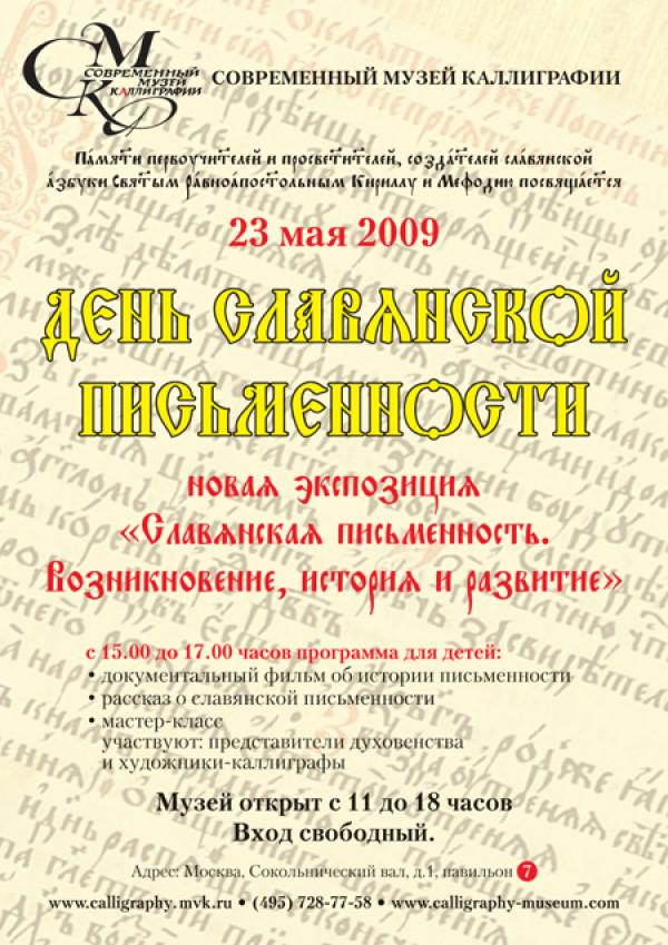 В Современном музее каллиграфии прошел День славянской письменности