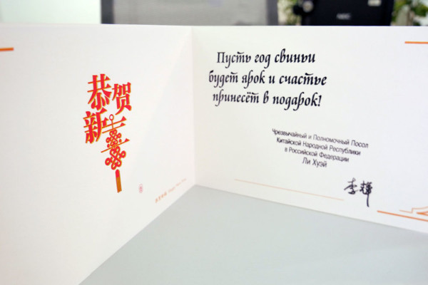 Greetings from the Ambassador Extraordinary and Plenipotentiary of the People's Republic of China to the Russian Federation