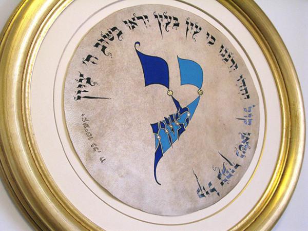 Марочный лист с каллиграммой Авраама Борщевского «70-летие Израиля»