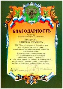 ГБУ ТЦСО «Сокольники»