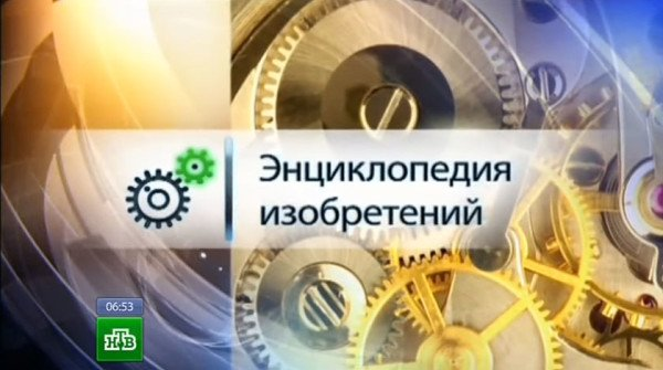 NTV TV-channel, the Encyclopaedia of Inventions Show, April 18th, 2013