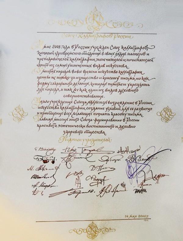 Создан  Союз каллиграфов России