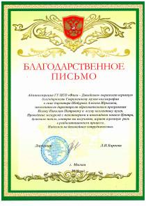 """Fili-Davydkovo"" State Social Service Centre"