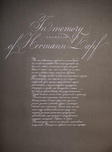 Памяти Германа Цапфа, манифест современного каллиграфа