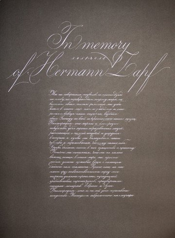 "In memory of Hermann Zapf, ""A Contemporary Calligraphy Artist's Manifesto"""