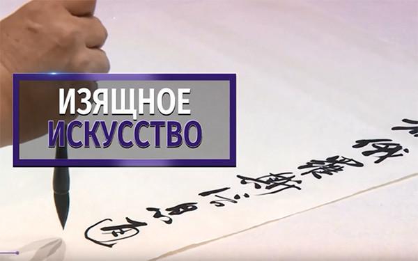 Россия и Китай готовятся к запуску масштабного культурного проекта