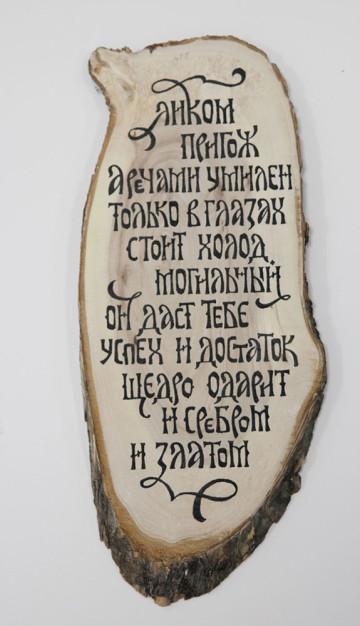 Песнь о Гюнтере О'Диме